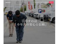 高品質輸入車専門店 TRUSTY横浜(株)トラスト