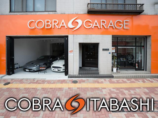 コブラガレージの店舗画像