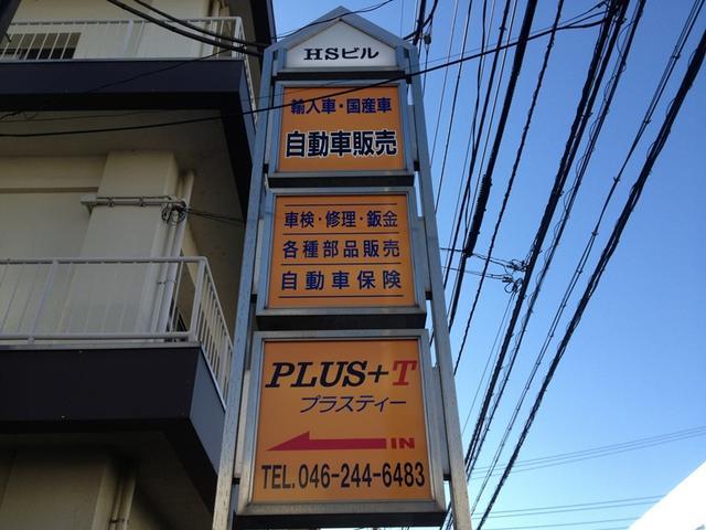 PLUS+T(株)プラスティー 全車評価書付き/輸入車専門店(4枚目)
