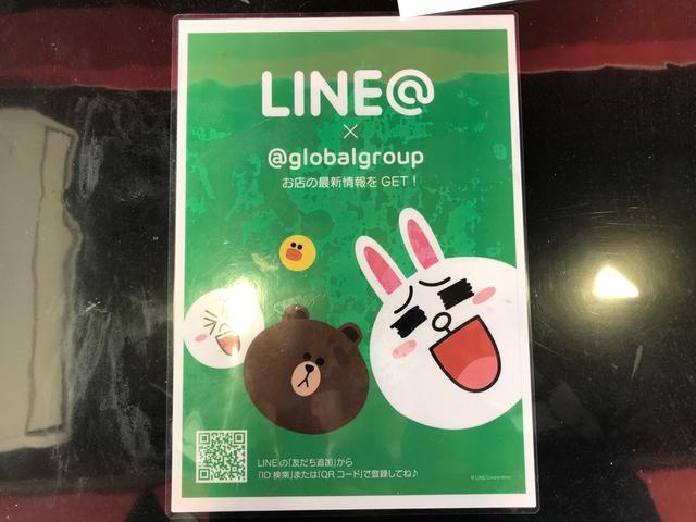 LINE@やっています!