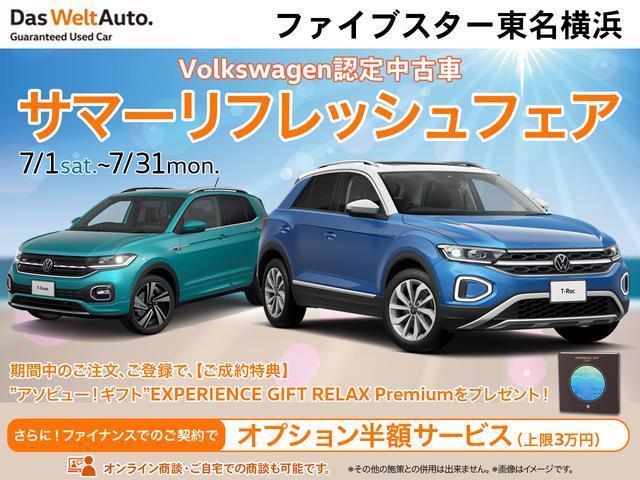Volkswagen大和 (株)ファイブスター東名横浜(5枚目)