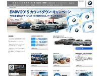 Motoren Glanz BMW Premium Selection 船橋 / MINI NEXT 船橋