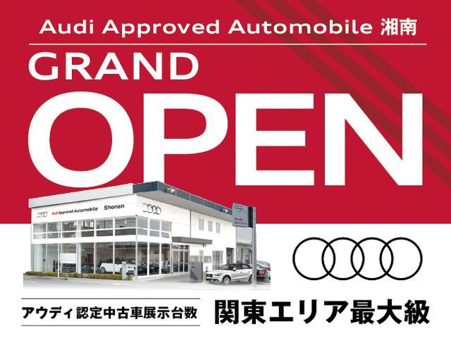 Audi湘南 ウエインズインポート(株)の店舗画像