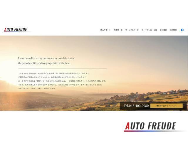 より詳しい情報はHPをご覧ください!http://www.autofreude.com/