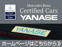 ヤナセ メルセデス・ベンツ東住吉サーティファイドカーコーナー