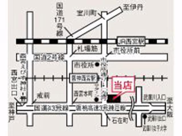 西宮店へは阪神高速3号神戸線大阪方面からは武庫川出口、神戸方面からは西宮出口が便利です。43号線沿い