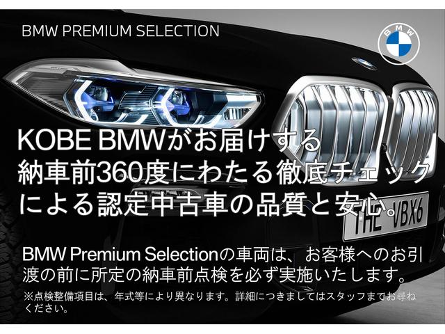 Kobe BMW BMW Premium Selection 三宮(1枚目)