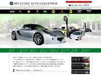 MIYATAKE AUTO GAKUENMAE (株)ミヤタケ