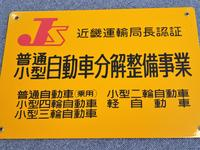 第7530 近畿陸運局認証工場完備!自社・GOO保証も当社で保証修理可能!認証工場取得の安心整備!