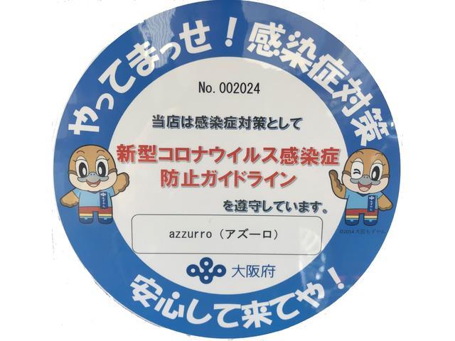 COVID−19対策として弊社では、お客様の安全を第一に取組んでおります。