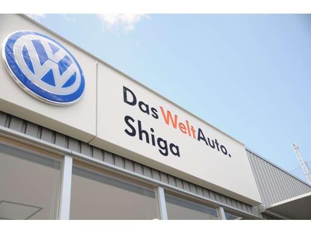 Volkswagen滋賀 認定中古車センター 株式会社ファーレン滋賀(1枚目)