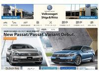 Volkswagen滋賀 株式会社ファーレン滋賀