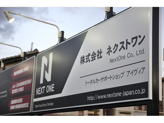 [兵庫県]株式会社ネクストワン