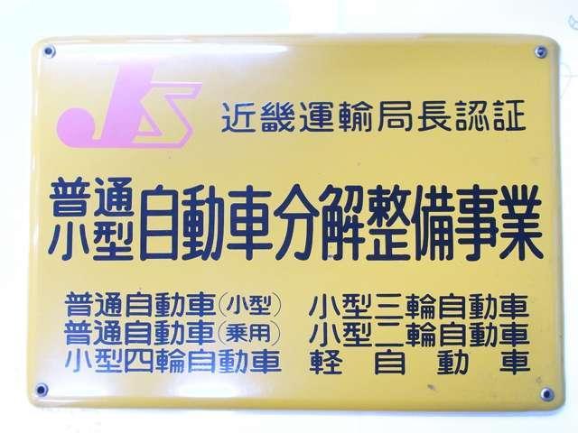 近畿運輸局認証工場です、ハイクオリティーな技術・知識で皆様のカーライフを全力でサポートいたします。