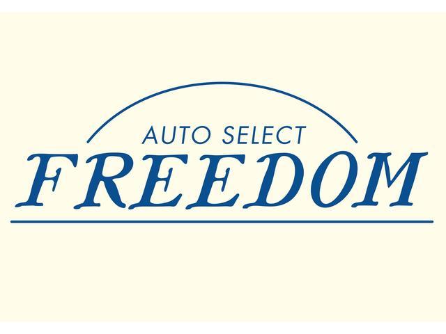 Auto Select FREEDOM フリーダムの店舗画像
