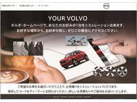 ボルボ・カー東住吉/大阪SELEKT PREMIUM STORE 株式会社ロードカー