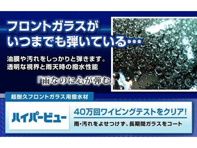 『ハイパービュー』超耐久ガラスコーティング!