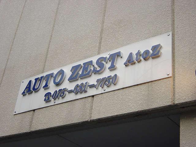 株式会社オートゼスト