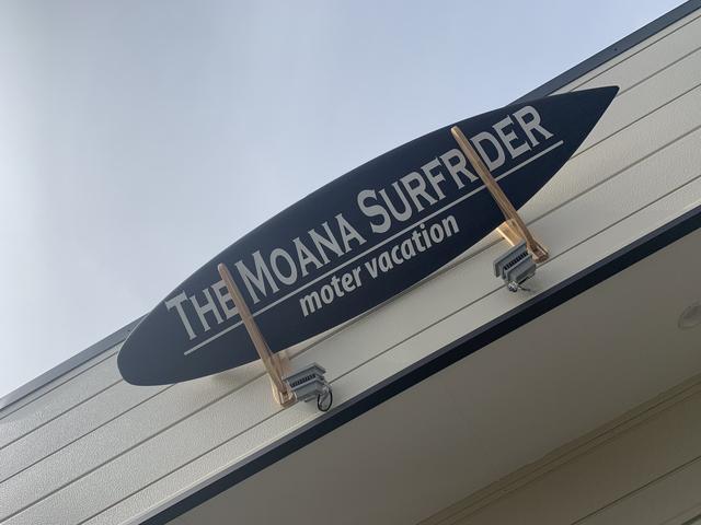モアナサーフライダー 平林自工京都