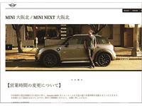 Hanshin BMW  MINI NEXT大阪北