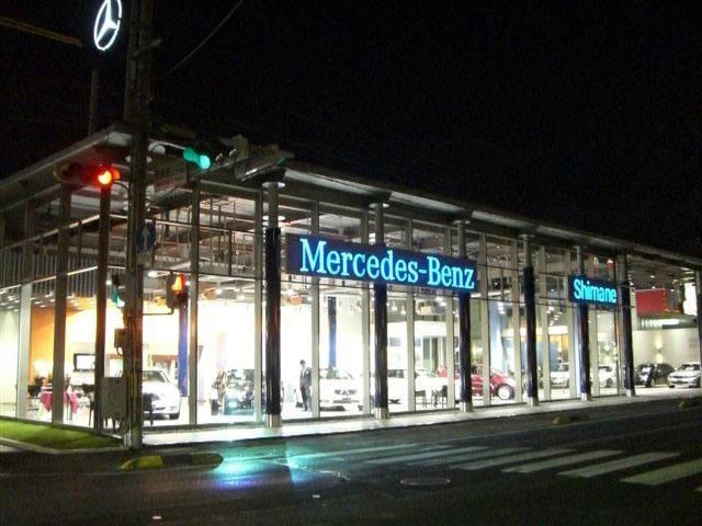 メルセデス・ベンツ島根の店舗画像