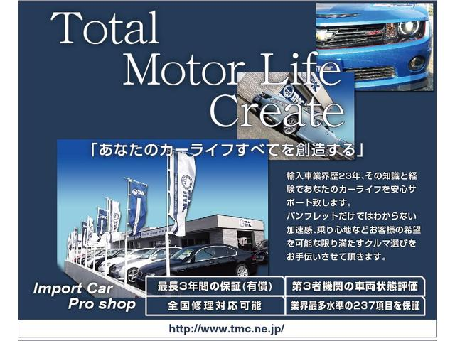 株式会社TMC   Total Motor Life Create(1枚目)