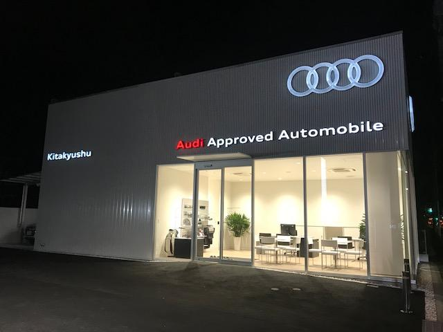 Audi Approved Automobile 北九州 アウディ北九州(1枚目)
