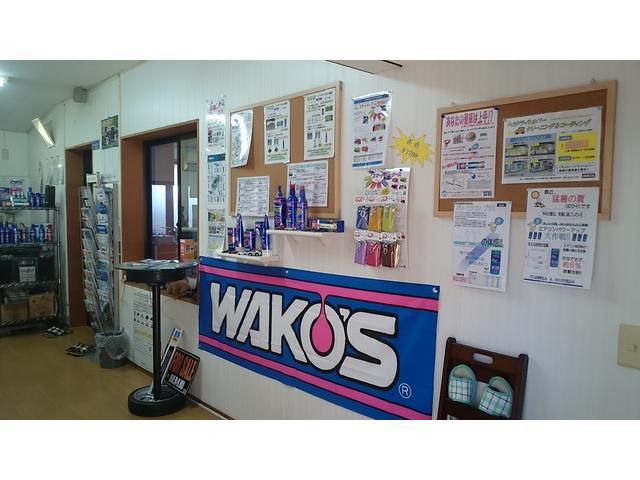 ケミカル用品の大人気ブランド…WAKO'S商品取り扱ってます。