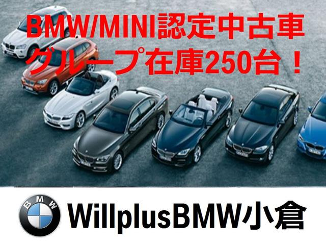 Willplus BMW BMW Premium Selection 小倉(2枚目)