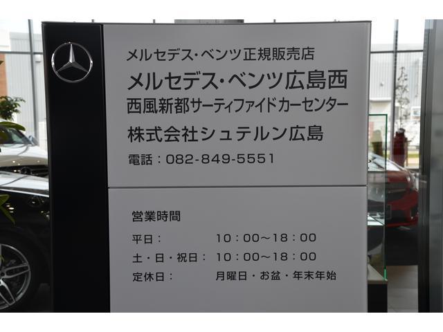 メルセデス・ベンツ広島西 西風新都サーティファイドカーセンター(5枚目)