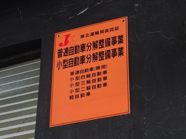 陸運局認証工場ですので、安心してお任せください。