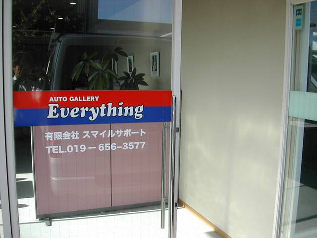 AUTO GALLERY Everything(3枚目)