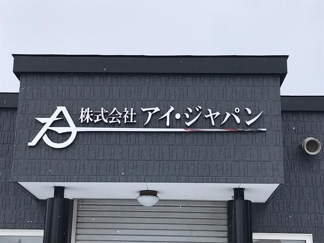 アイ・ジャパン 本店(5枚目)