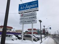 アイ・ジャパン 本店